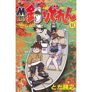 Mr.釣りどれん (11) 電子書籍版 / とだ勝之 監修:松田瀧魚|ebookjapan