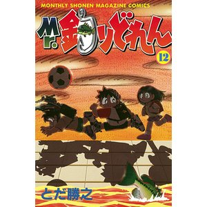 Mr.釣りどれん (12) 電子書籍版 / とだ勝之 監修:松田瀧魚|ebookjapan