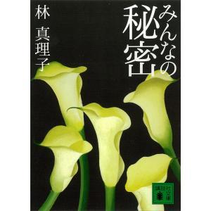 みんなの秘密 電子書籍版 / 林真理子|ebookjapan