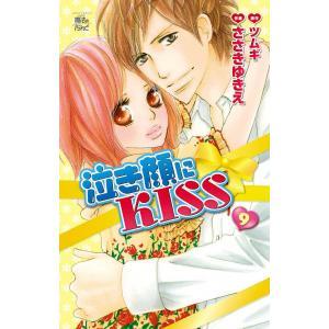 泣き顔にKISS (9) 電子書籍版 / 原作:ツムギ 作画:ささきゆきえ|ebookjapan