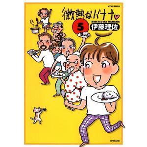 微熱なバナナ (5) 電子書籍版 / 伊藤理佐 ebookjapan