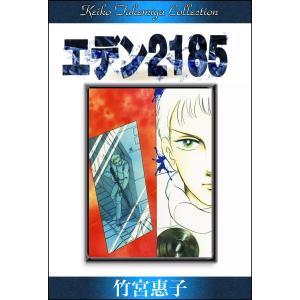 エデン2185 電子書籍版 / 竹宮惠子