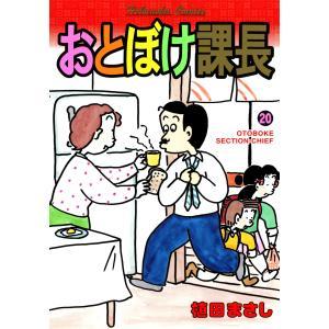 おとぼけ課長 (20) 電子書籍版 / 植田まさし|ebookjapan