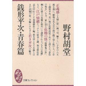 銭形平次・青春篇 電子書籍版 / 野村胡堂