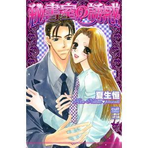 秘書室の誘惑 電子書籍版 / 夏生恒|ebookjapan