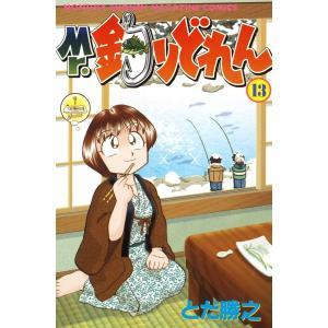 Mr.釣りどれん (13) 電子書籍版 / とだ勝之 監修:松田瀧魚|ebookjapan