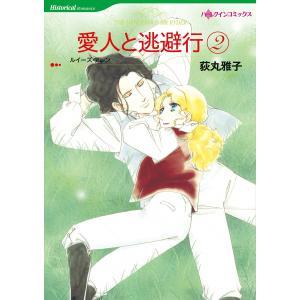 愛人と逃避行 (2) 電子書籍版 / 荻丸雅子 原作:ルイーズ・アレン|ebookjapan