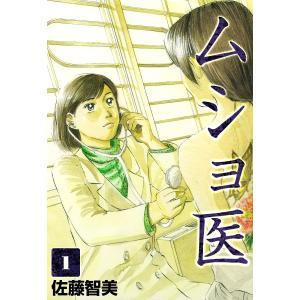 ムショ医 (1) 電子書籍版 / 佐藤智美|ebookjapan