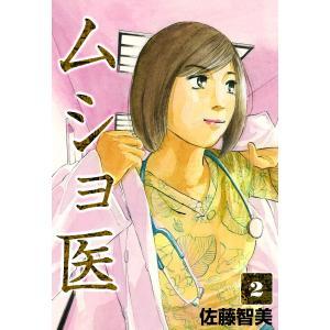ムショ医 (2) 電子書籍版 / 佐藤智美|ebookjapan