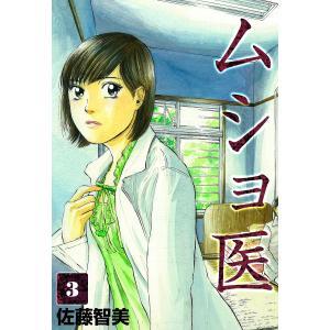 ムショ医 (3) 電子書籍版 / 佐藤智美|ebookjapan