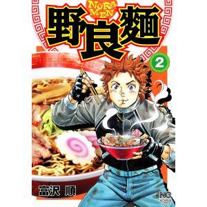 野良麺 (2) 電子書籍版 / 富沢順|ebookjapan