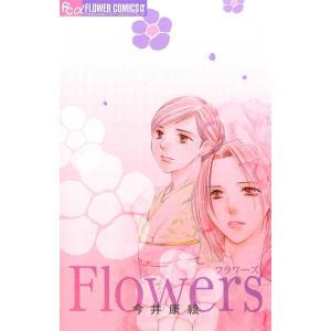Flowers 電子書籍版 / 今井康絵|ebookjapan