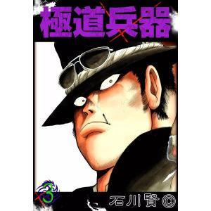 極道兵器 (3) 電子書籍版 / 石川賢|ebookjapan