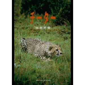 チーター 電子書籍版 / 田中光常|ebookjapan