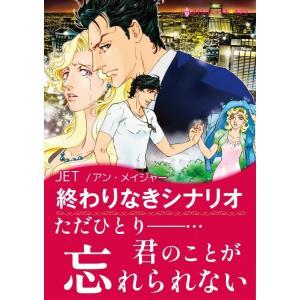終わりなきシナリオ 電子書籍版 / JET 原作:アン・メイジャー ebookjapan