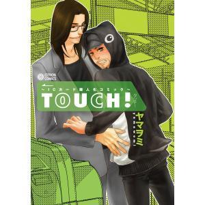 【初回50%OFFクーポン】〜ICカード擬人化コミック〜 TOUCH! 電子書籍版 / ヤマヲミ|ebookjapan