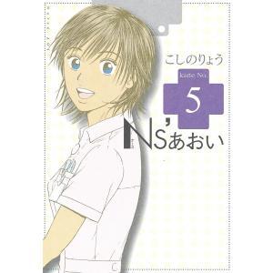 Ns'あおい (5) 電子書籍版 / こしのりょう ebookjapan