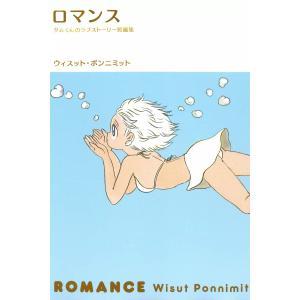 ロマンス タムくんのラブストーリー 電子書籍版 / ウィスット・ポンニミット|ebookjapan