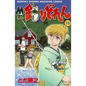 Mr.釣りどれん (16) 電子書籍版 / とだ勝之 監修:松田瀧魚|ebookjapan