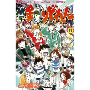 Mr.釣りどれん (17) 電子書籍版 / とだ勝之 監修:松田瀧魚|ebookjapan