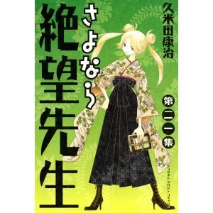 さよなら絶望先生 (21) 電子書籍版 / 久米田康治 ebookjapan