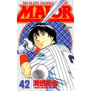 【初回50%OFFクーポン】MAJOR (42) 電子書籍版 / 満田拓也|ebookjapan