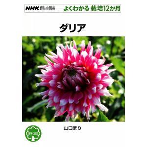 【初回50%OFFクーポン】NHK趣味の園芸―よくわかる栽培12か月 ダリア 電子書籍版 / 山口まり|ebookjapan