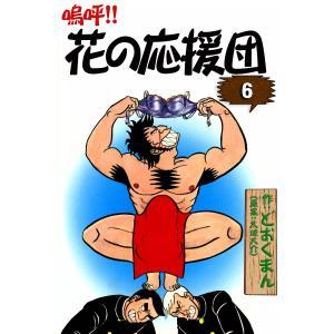 嗚呼!! 花の応援団 (6) 電子書籍版 / 作:どおくまん (原案:太地大介)|ebookjapan