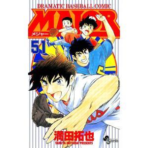 【初回50%OFFクーポン】MAJOR (51) 電子書籍版 / 満田拓也|ebookjapan