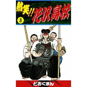 熱笑!! 花沢高校 (3) 電子書籍版 / どおくまん|ebookjapan