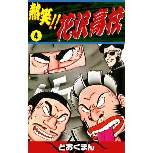熱笑!! 花沢高校 (4) 電子書籍版 / どおくまん|ebookjapan