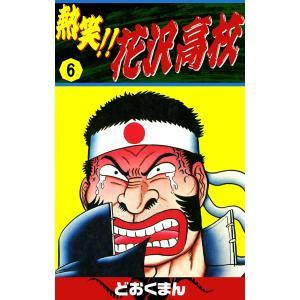 熱笑!! 花沢高校 (6) 電子書籍版 / どおくまん|ebookjapan