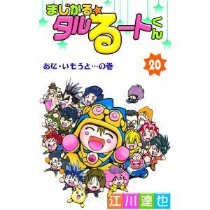 【初回50%OFFクーポン】まじかる☆タルるートくん (20) あに・いもうと…の巻 電子書籍版 /...