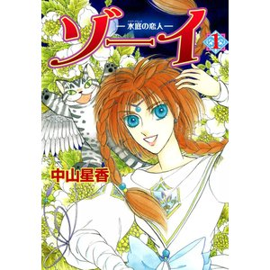 【初回50%OFFクーポン】ゾーイ -水底の恋人- (1) 電子書籍版 / 中山星香 ebookjapan