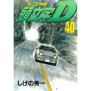 頭文字<イニシャル>D (40) 電子書籍版 / しげの秀一