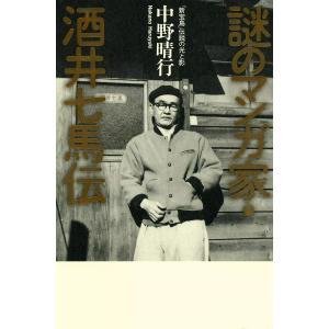【初回50%OFFクーポン】謎のマンガ家・酒井七馬伝 電子書籍版 / 中野晴行