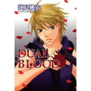 【初回50%OFFクーポン】DUAL BLOOD 電子書籍版 / 蓮見桃衣|ebookjapan