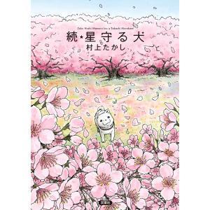 続・星守る犬 電子書籍版 / 村上たかし|ebookjapan