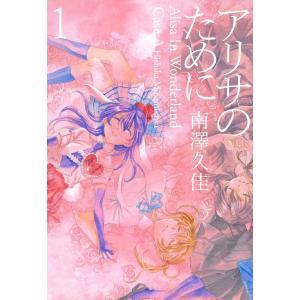 【初回50%OFFクーポン】アリサのために (1) 電子書籍版 / 南澤久佳|ebookjapan