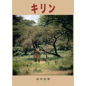キリン 電子書籍版 / 田中光常|ebookjapan