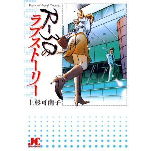 R-30のラブストーリー 電子書籍版 / 上杉可南子|ebookjapan