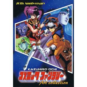 コズミック・ファンタジー Art Collection 電子書籍版 / 越智一裕|ebookjapan
