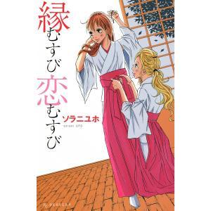 縁むすび恋むすび 電子書籍版 / ソラニユホ|ebookjapan