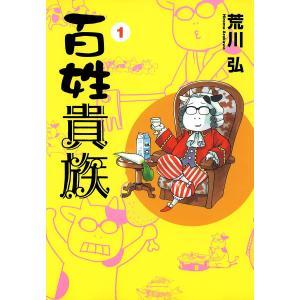 百姓貴族 (1) 電子書籍版 / 荒川弘