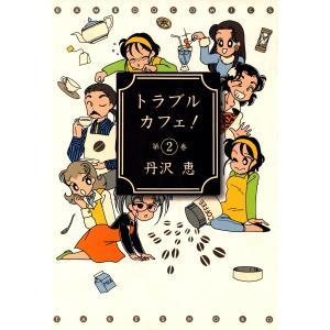 【初回50%OFFクーポン】トラブル・カフェ! (2) 電子書籍版 / 丹沢恵 ebookjapan
