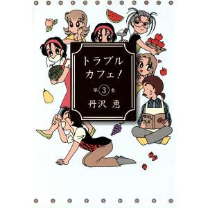 【初回50%OFFクーポン】トラブル・カフェ! (3) 電子書籍版 / 丹沢恵 ebookjapan