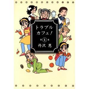 【初回50%OFFクーポン】トラブル・カフェ! (4) 電子書籍版 / 丹沢恵 ebookjapan