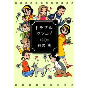 【初回50%OFFクーポン】トラブル・カフェ! (5) 電子書籍版 / 丹沢恵 ebookjapan