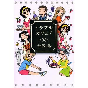 【初回50%OFFクーポン】トラブル・カフェ! (6) 電子書籍版 / 丹沢恵 ebookjapan