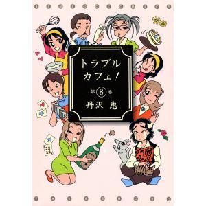 【初回50%OFFクーポン】トラブル・カフェ! (8) 電子書籍版 / 丹沢恵 ebookjapan